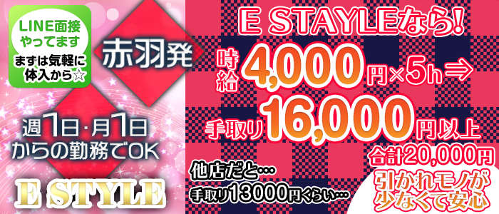 E style[イースタイル]
