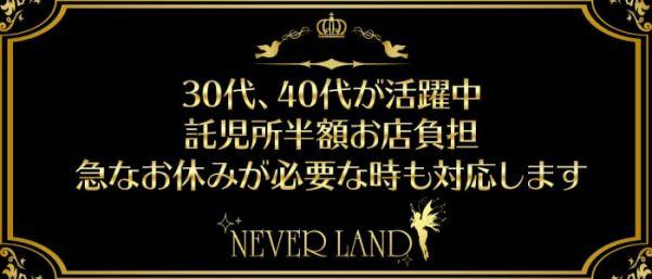 熟女PUB ネバーランド(八王子キャバクラ)のバイト求人・体験入店情報
