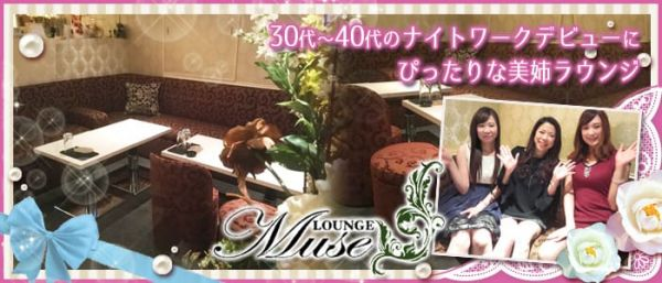 Muse [ミューズ](大宮キャバクラ)のバイト求人・体験入店情報