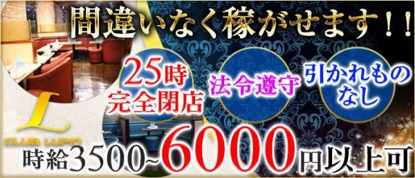 CLUB Lupin[クラブルパン](千葉キャバクラ)のバイト求人・体験入店情報