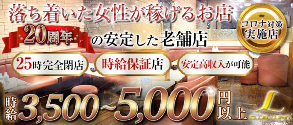 CLUB Lupin[クラブルパン](栄町キャバクラ)のバイト求人・体験入店情報