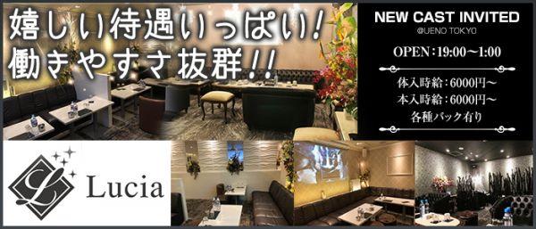 Lucia[ルシア](上野キャバクラ)のバイト求人・体験入店情報