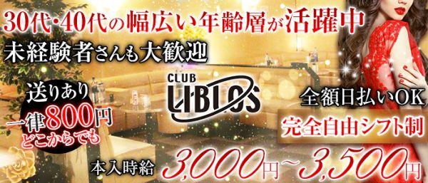 美熟女Club LIBLOS[クラブ リブロス](大和キャバクラ)のバイト求人・体験入店情報