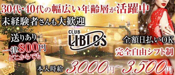美熟女Club LIBLOS[クラブ リブロス]