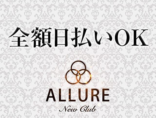 new club ALLURE[アリュール] 恵比寿 キャバクラ SHOP GALLERY 1