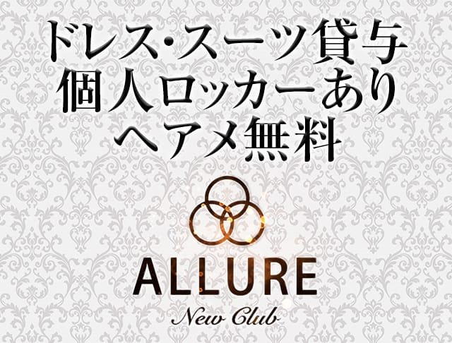 new club ALLURE[アリュール](恵比寿キャバクラ)のバイト求人・体験入店情報Photo3