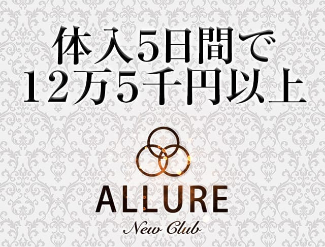 new club ALLURE[アリュール](恵比寿キャバクラ)のバイト求人・体験入店情報Photo5