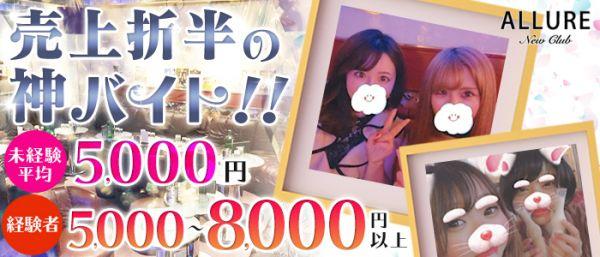 new club ALLURE[アリュール](恵比寿キャバクラ)のバイト求人・体験入店情報