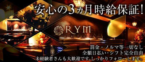 CLUB RYM[リム](恵比寿キャバクラ)のバイト求人・体験入店情報