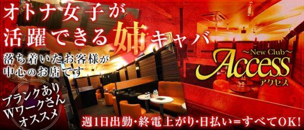 Access[アクセス](五反田キャバクラ)のバイト求人・体験入店情報