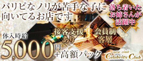 Celebrity Club[セレブリティークラブ](千葉キャバクラ)のバイト求人・体験入店情報