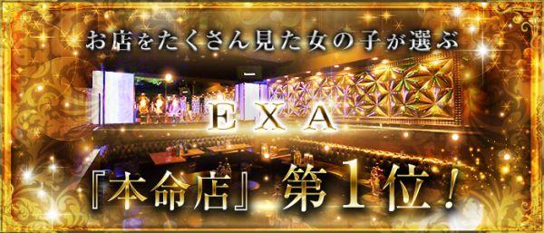 Club EXA[クラブ エグザ](柏キャバクラ)のバイト求人・体験入店情報