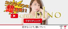 Club DINO[ディーノ] バナー