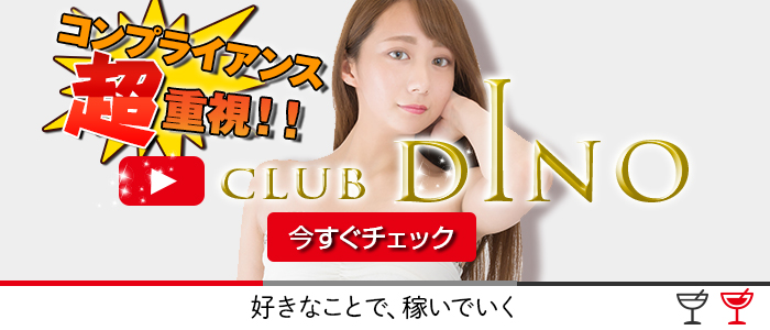 Club DINO[ディーノ]