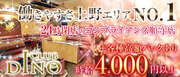 Club DINO[ディーノ](上野キャバクラ)のバイト求人・体験入店情報