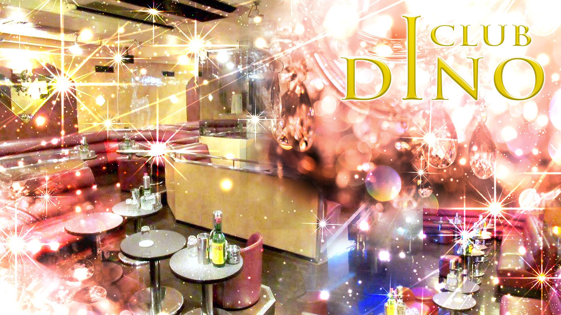 Club DINO[ディーノ] 上野 キャバクラ TOP画像
