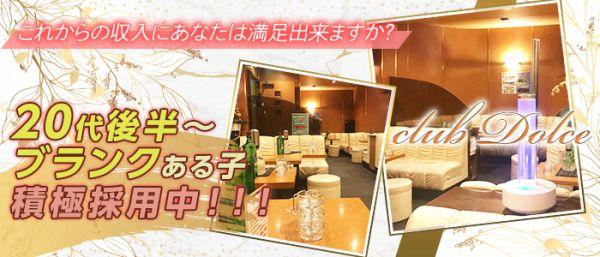club Dolce[クラブドルチェ](平塚キャバクラ)のバイト求人・体験入店情報