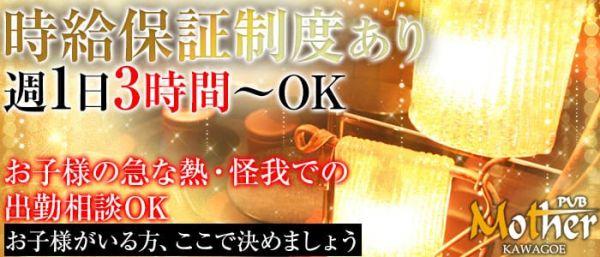 熟女PUB Mother 川越店[パブマザー](川越キャバクラ)のバイト求人・体験入店情報