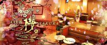 CLUB 櫻 SAKURA[サクラ] バナー