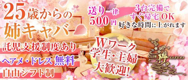 CLUB 櫻 SAKURA[サクラ](川越キャバクラ)のバイト求人・体験入店情報