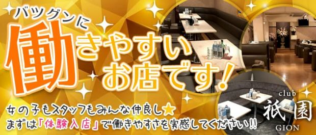 Club 祇園GION[クラブ ギオン] バナー