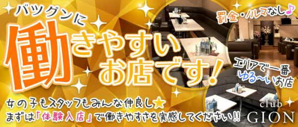 Club 祇園GION[クラブ ギオン](大宮キャバクラ)のバイト求人・体験入店情報