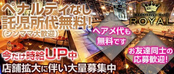 CLUB ROYAL【朝】[ロイヤル](大宮キャバクラ)のバイト求人・体験入店情報