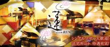 CLUB 蓮 REN[レン] バナー