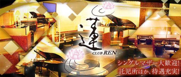 CLUB 蓮 REN[レン](川越キャバクラ)のバイト求人・体験入店情報