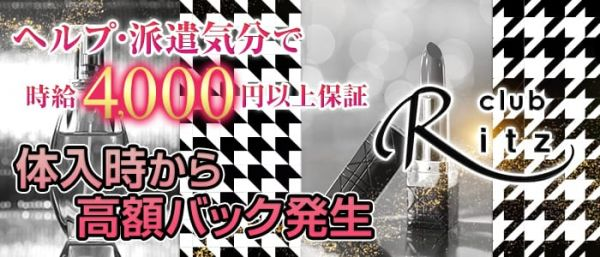 Club Ritz[リッツ](坂戸キャバクラ)のバイト求人・体験入店情報