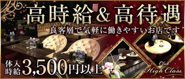 Club High Class[ハイクラス](西川口キャバクラ)のバイト求人・体験入店情報