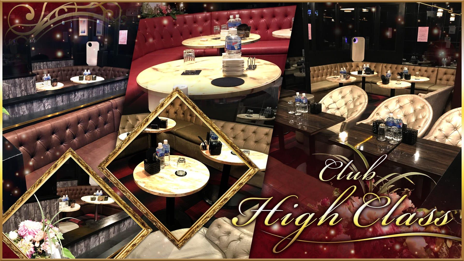 Club High Class[ハイクラス] 西川口 キャバクラ TOP画像