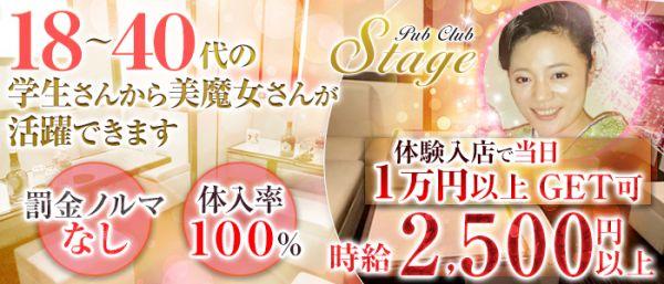 Pub Club Stage[パブクラブ ステージ]関内(関内キャバクラ)のバイト求人・体験入店情報