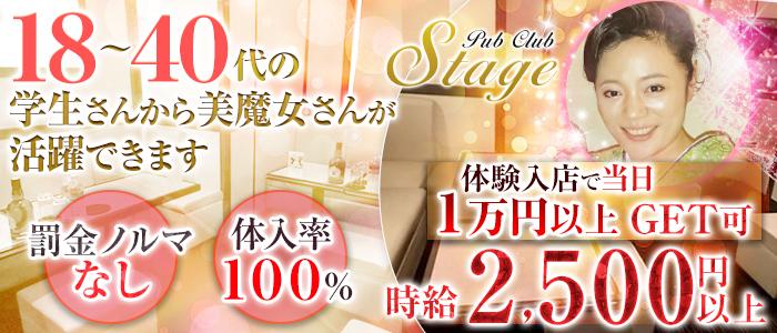 Pub Club Stage[パブクラブ ステージ]関内