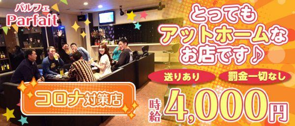 Parfait[パルフェ](坂戸キャバクラ)のバイト求人・体験入店情報