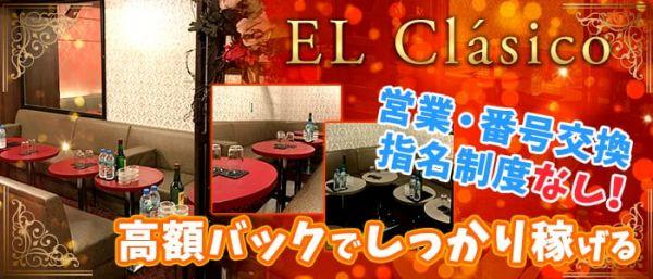 EL Clasico[エルクラシコ](南越谷キャバクラ)のバイト求人・体験入店情報