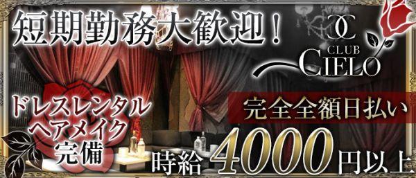 Club Cielo[クラブ シエロ](関内キャバクラ)のバイト求人・体験入店情報