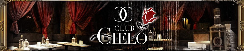 Club Cielo[クラブ シエロ] 関内 キャバクラ TOP画像