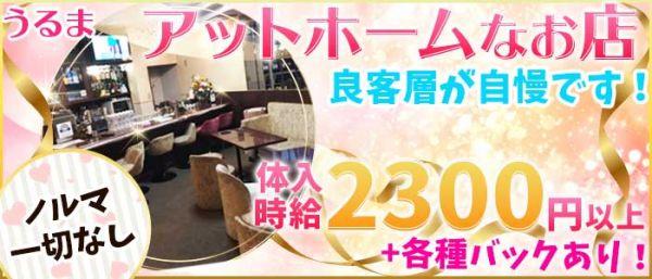 ウルマ uruma(上野キャバクラ)のバイト求人・体験入店情報