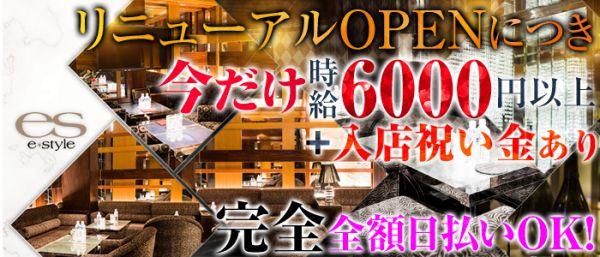 e-style[イースタイル](渋谷キャバクラ)のバイト求人・体験入店情報