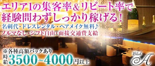 Club A[クラブ・エース](五反田キャバクラ)のバイト求人・体験入店情報
