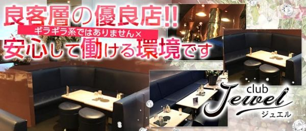 CLUB Jewel[クラブ ジュエル](浦和キャバクラ)のバイト求人・体験入店情報