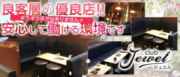 CLUB Jewel[クラブ ジュエル](浦和キャバクラ)のバイト求人・体験入店情報
