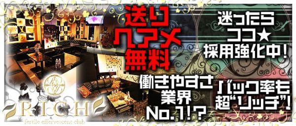 RICH[リッチ](上野キャバクラ)のバイト求人・体験入店情報