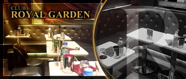 CLUB ROYAL GARDEN[ロイヤルガーデン](大森キャバクラ)のバイト求人・体験入店情報