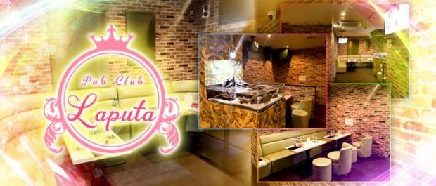 Pub Club LAPUTA[ラピュタ] バナー