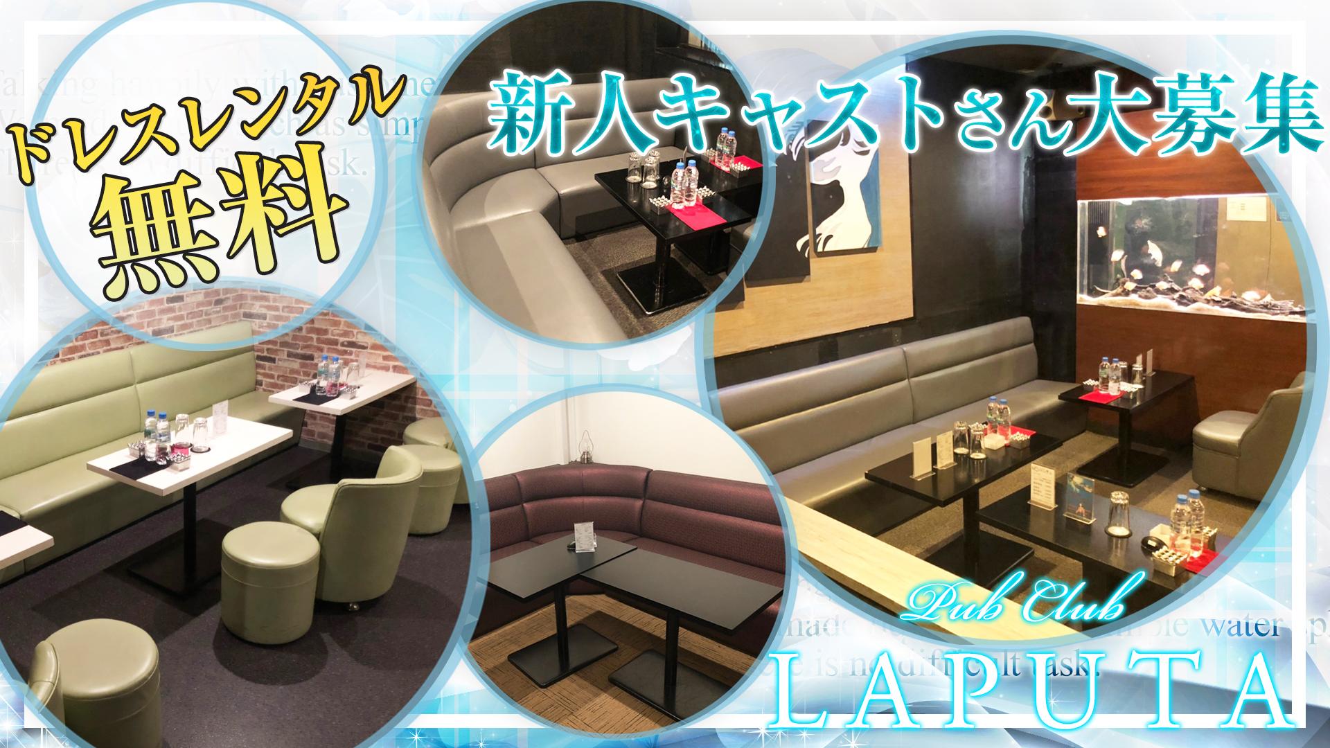Pub Club LAPUTA[ラピュタ] 千葉 キャバクラ TOP画像