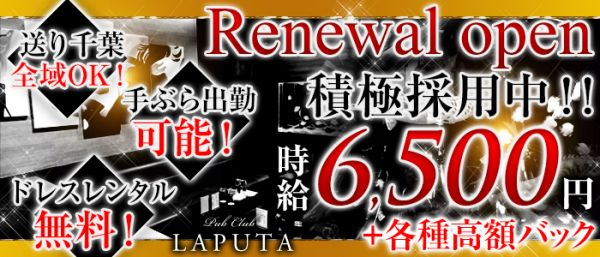 Pub Club LAPUTA[ラピュタ](千葉キャバクラ)のバイト求人・体験入店情報