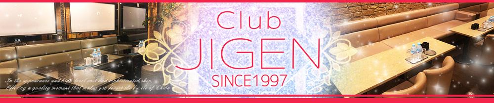 CLUB JIGEN[クラブ ジゲン] 千葉 キャバクラ TOP画像