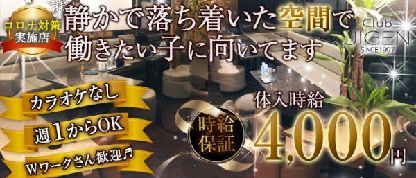 CLUB JIGEN[クラブ ジゲン](千葉キャバクラ)のバイト求人・体験入店情報